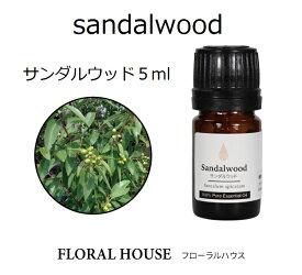 サンダルウッド 白檀 精油 アロマオイル 5ml