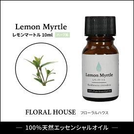 レモンマートル 精油 アロマオイル エッセンシャルオイル 10ml