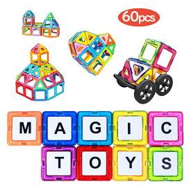 【送料無料】マグネットブロック おもちゃ 磁気おもちゃ 知育玩具 収納ケース付き 車輪組み アルファベットプレート 四角形 三角形 車 3D立体パズル 積み木 ゲーム 互換品 DIY 子供 キーズ 女の子 男の子 誕生日プレゼント マグネットおもちゃ 60ピース