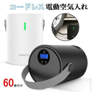 60秒だけで 電動空気入れ 軽量 コードレス エアーコンプレッサー 自動停止機能 USB 充電式 小型 ミニ コンパクト LEDライト付き デジタル ポータブル 電動 エアーポンプ 電動ポンプ 空気入れ