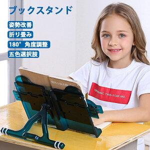 折り畳み 180°角度調整 ブックスタンド 姿勢改善 五色選択肢 書見台 本 おしゃれ スマホ タブレット パソコン ホルダー 高さ調整 子供 学生 学習台 簡単収納 卓上 台 読書用 本立て 近視防止