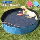 160x30cm ペットプール 水遊び 折り畳み バス 猫用 持ち運び便利 ペット ペット用バスグッズ ペット用バスタブ ペット…