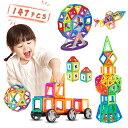【送料無料】★楽天受賞1位★マグネットおもちゃ 知育ブロック 磁石 知育玩具 3D立体パズル遊び カラフル 想像力 空間…