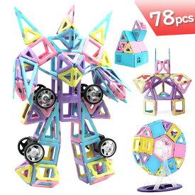 【送料無料】マグネットおもちゃ 知育ブロック 磁石 知育玩具 3D立体パズル遊び カラフル 想像力 空間 互換品 DIYキーズ 女の子 男の子 誕生日 クリスマスプレゼント ギフト 贈り物 観覧車 マグネット ブロック 収納ケース付き 78ピース
