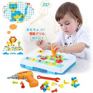 【送料無料】電動ドリル おもちゃ 大工さん ごっこ遊び DIY 組み立てセット2D 3D 積み木 立体パズル 構築ブロック 変形 カラフル 子供 知育玩具 おままごと 贈り物 孫 男の子 女の子 誕生日プ