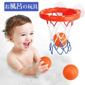 【送料無料】お風呂の玩具 キッズバスおもちゃ バスケットゴール バスケットボール付き 子供用 室内 屋外 強力吸盤式 壁掛け 遊びおもちゃ 幼稚園 小学生 女の子 男の子用プレイセット 贈り物