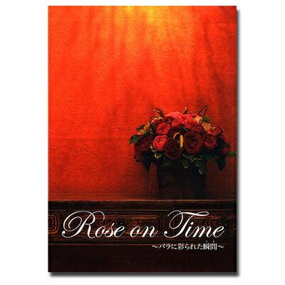 《Book》Rose on Time〜バラに彩られた瞬間〜フラワーアーティスト デザイン デザイナーズ 花 お花 装飾 装花