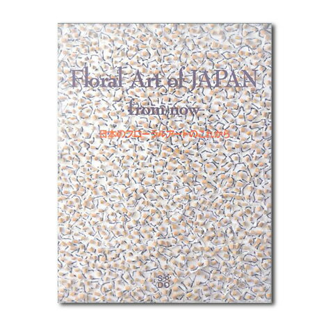 《Book》Floral Art of Japanfrom now日本のフローラルアートのこれからフラワーアーティスト デザイン デザイナーズ 花 お花 装飾 装花