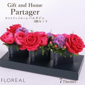 花 ギフト 誕生日 フラワーボックス フロレアル パルタジェ 3個セット LIMEX 7テーマ選択 ボックスフラワー 1回で3倍楽しめる 生花 フラワー 楽天1位 あす楽 送料無料 お花 パーティー プレゼント アレンジメント フラワーアレンジメント