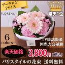 花 【フロレアル】 ブーケロン Sサイズ(6色から選べます!)※キャンペーン価格でお届け【あす楽対応】【楽ギフ_包装…