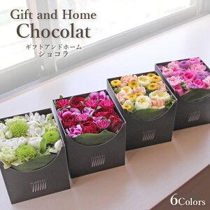 花 ギフト 誕生日 フラワーボックス フロレアル Chocolat ショコラ LIMEX製 6色選択 ボックスフラワー &ホーム 長持ち 生花 お花 楽天1位 あす楽 送料無料 アレンジメント プレゼント フラワーア