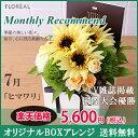 この時期におすすめ:ヒマワリ花 ギフト 誕生日【フロレアル】マンスリーリコメンド(今月の花)シャンパーニュスペシ…