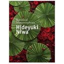 《Book》丹羽英之作品集 Botanical Metamorphosis Hideyuki Niwa フラワーアーティスト デザイン 花 お花 装飾 装花 …