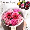 花 ギフト 誕生日 フロレアル ブーケロン Sサイズ パリスタイルの花束 (6色から選択) あす楽 送料無料 花束 ブーケ …