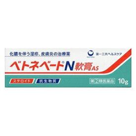 【第(2)類医薬品】ベトネベートN軟膏AS(10g)