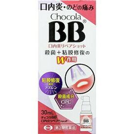 【第3類医薬品】チョコラBB 口内炎リペアショット