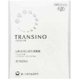 送料無料【第1類医薬品】トランシーノ2(240錠)