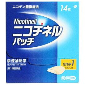 【第1類医薬品】ニコチネルパッチ20 STEP1(14枚)(禁煙補助薬ニコチン置換療法)