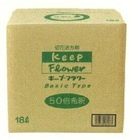 キープフラワー 18L  送料無料 日本精糖 切花栄養剤 切花延命剤 keep flower キープフラワー 切り花延命剤 長もち 切り花 栄養剤 花育 ガーデニング 2020hos