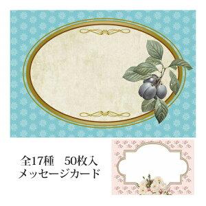 メッセージカード ギフトカード 全17デザイン 小サイズ 50枚セット  グリーティングカード ギフトカード メッセージカード プレゼント メッセージ ポストカード