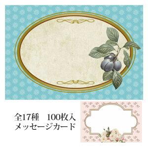 メッセージカード ギフトカード 全17デザイン 小サイズ 100枚セット  グリーティングカード ギフトカード メッセージカード プレゼント メッセージ ポストカード