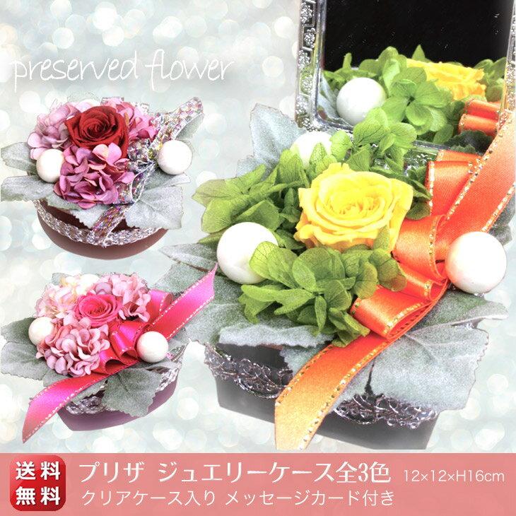 プリザーブドフラワー  ギフト 送料無料 メッセージカード付プリザ ジュエリーケース 全3色 12×12×H16cmお洒落なクリアケース入り 枯れないお花のアレンジ ボタニカル BOX無料付き ケース入り プリザードフラワー