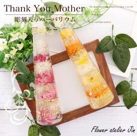 誕生日 プレゼント 誕生日のプレゼント お花 ハーバリウム Herbarium ラッピング プリザーブドフラワー 送料無料 彫刻入りハーバリウム/コーンタイプ/選べる2種 「おかあさん いつも ありがとう」 「Thank You Mother」選べる2種 フラワー ドライフラワー 誕生日 祝い