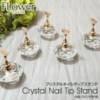 クリスタルの台座が輝くゴールドネイルチップスタンド商品画像01