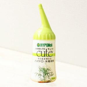 観葉植物用活力剤(活力液) ハイポネックス キュート 150ml ハイドロカルチャー 水栽培用