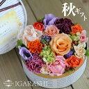 【 フラワーケーキ Sサイズ オータム 】 花 ギフト 誕生日 お中元 敬老の日 秋 ひまわり プレゼント アレンジメント フラワー お祝い …