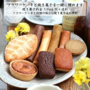 焼き菓子スイーツ菓子フィナンシェ