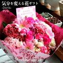 【1/25 23:59迄☆500円クーポン】 【 フラワーアレンジメント 】 花 ギフト 誕生日 バレンタイン バレンタイン お花 …