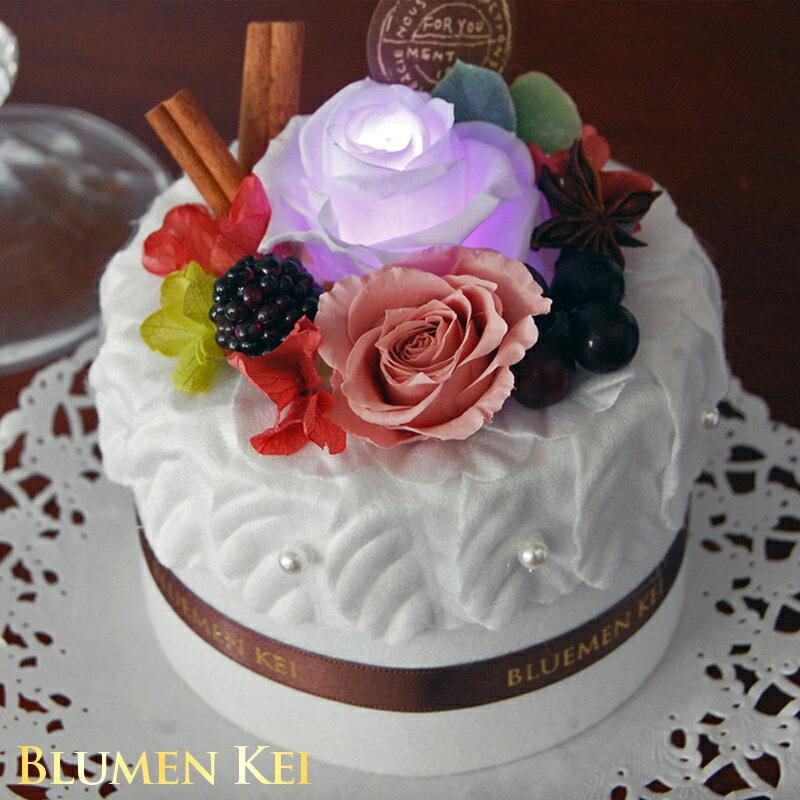 ホワイトデー プレゼント プリザーブドフラワー ギフト 光る sweet cakeS/あす楽 15時〆 送料無料 あす楽 即日発送 メッセージカード付き リングピロー 入学祝い プチギフト 出産祝い 還暦祝い 誕生日 結婚祝い 電報 祝電 LED
