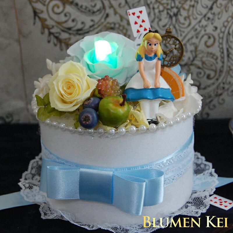プリザーブドフラワー ギフト 光る 不思議の国のアリス ケーキ/あす楽 15時〆 送料無料 あす楽 即日発送 メッセージカード付き リングピロー 入学祝い プチギフト 出産祝い 還暦祝い 誕生日 結婚祝い 電報 祝電 LED