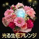 母の日 光る 生花 アレンジメント S/あす楽 14時〆 送料無料 即日発送 メッセージカード付き 画像配信 バルーン 風船…