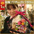 https://image.rakuten.co.jp/flower-k/cabinet/wa/imgrc0068030254.jpg