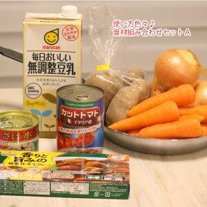 野菜加工品食材セットA 備蓄 保存食 カレールー、豆乳、トマト缶、サバ水煮各メーカーおまかせ