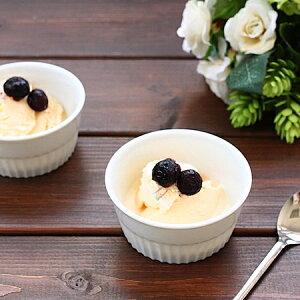 アイスクリームスフレカップ(洋食器 白い食器 スフレ ココット アウトレット込み 訳あり 多治見美濃焼 日本製)