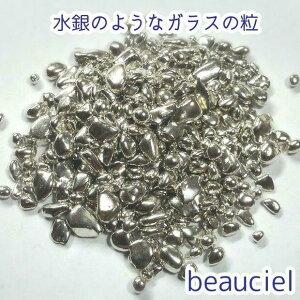 【10g】 水銀のようなガラスの粒 ジッパー袋入り ガラスの砂 UVレジン ネイルアート ハーバリウム 封入 カレット