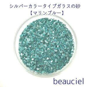【10g】 シルバーカラータイプ マリンブルー ガラスの粒 ガラスの砂 ジッパー袋入り ガラス UVレジン ネイルアート ハーバリウム 封入