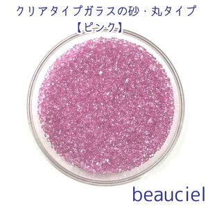 【10g】 クリアタイプガラスの砂 ピンク ガラスの粒 丸いタイプ ジッパー袋入り ガラス UVレジン ネイルアート ハーバリウム 封入