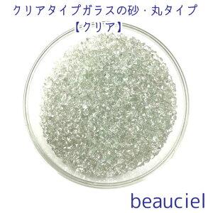 【10g】 クリアタイプガラスの砂 クリア ガラスの粒 丸いタイプ ジッパー袋入り ガラス UVレジン ネイルアート ハーバリウム 封入