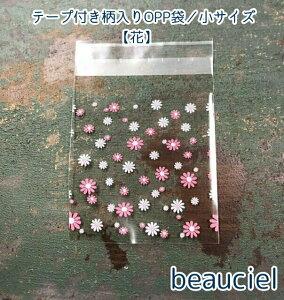 【50枚】柄入り・テープ付き OPP袋/小サイズ 花柄・ピンク&ホワイト ラッピング用 梱包 プレゼント