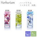 ハーバリウム 誕生日 ギフト プレゼント ミニサイズ 丸瓶 全3色