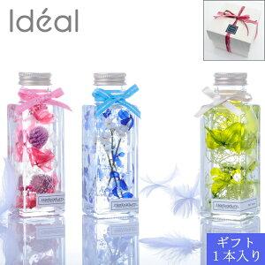 全3色からお好きに選べる1本入りギフトボックスセット ハーバリウム 結婚祝い 誕生日 ギフト プレゼント ミニサイズ 四角瓶