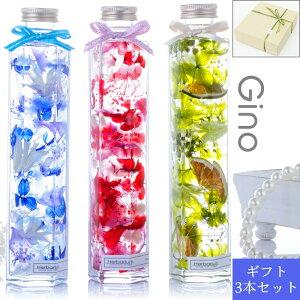 ハーバリウム ギフトボックスラッピング3本セット 父の日 誕生日 ギフト プレゼント ロングボトル 六角瓶 全3色から選べる贈り物に最適
