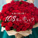 赤バラ108本 赤バラ107本とプリ花でプロポーズを素敵に演出 バラの花束 お花にオリジナルメッセージを添えてサプラ…