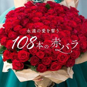 赤バラ108本 赤バラ107本とプリ花でプロポーズを素敵に演出 バラの花束 お花にオリジナルメッセージを添えてサプライズプレゼントに。