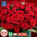 【本数指定可】赤バラ30〜60本 プリ花対応高級赤バラの花束 ギフト 激安 アニバーサリー 誕生日 記念日 結婚記念日 退…
