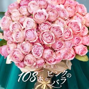 ピンクバラ108本 ピンクバラ107本とプリ花でプロポーズを素敵に演出 バラの花束 お花にオリジナルメッセージを添えてサプライズプレゼントに。